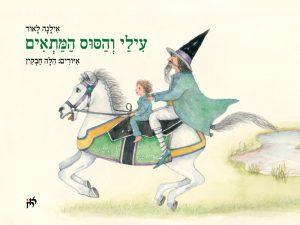 עילי והסוס המתאים מאת אילנה לאור