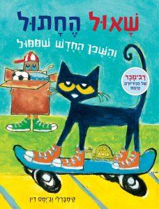 שאול החתול 3 והשכן החדש שממול מאת קימברלי וג'ימס דין