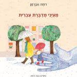 מעייני מדברת עברית מאת רוחה אברמן / איך נראה הראש של ההר