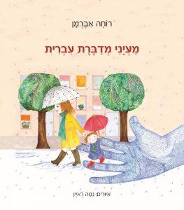 מעיני מדברת עברית מאת רוחה אברמן