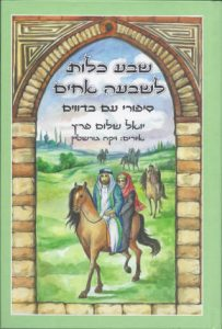 שבע כלות לשבעה אחים מאת יואל שלום פרץ