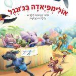 אולימפיאדה בג'ונגל מאת רמי ארז / גם לחיות מגיעה אולימפיאדה