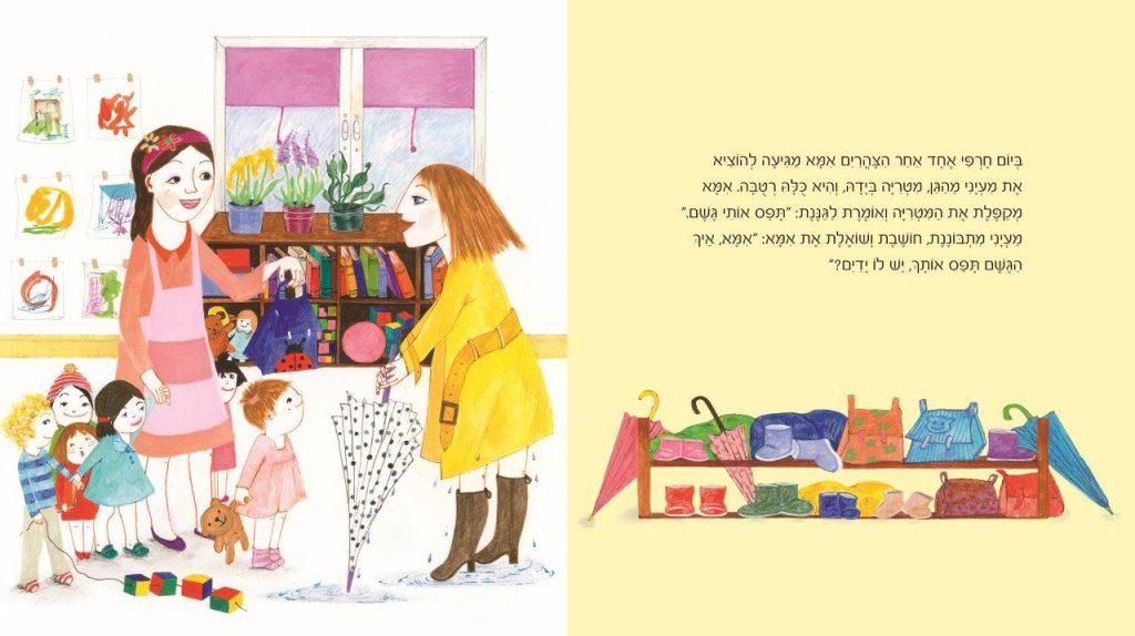הספר עוסק בביטויי לשון ומיועד לגילאי הגיל הרך ועד הכיתות הנמוכות בבית הספר.