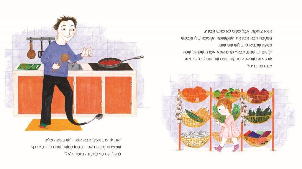 מעיני מדברת עברית מאת רוחה אברמן / איורים מקוריים וססגוניים של נסה ראיין