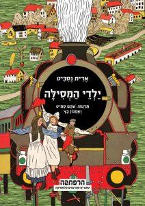 ילדי המסילה מאת אדית נסביט