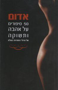אדום 50 סיפורים על אהבה ותשוקה של גדולי הספרות בעולם.