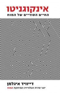 אינקוגניטו החיים הסודיים של המוח מאת דיוויד איגלמן
