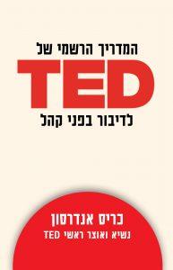 המדריך הרשמי של טד לדיבור בפני קהל מאת כריס אנדרסון