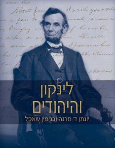 לינקון והיהודים מאת ההיסטוריון יונתן ד' סרנה והאספן בנימין שאפל