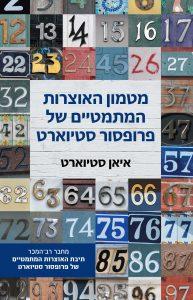 מטמון האוצרות המתמטיים של פרופסור סטיוארט מאת איאן סטיוארט