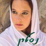 ביקור בית עם הסופרת רחל גבריאל: נסטרן / לראות את האור בקצה המנהרה