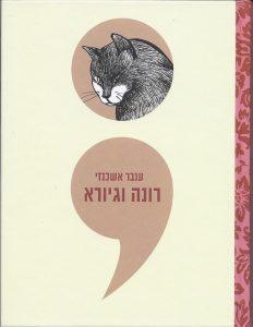רונה וגיורא מאת ענבר אשכנזי
