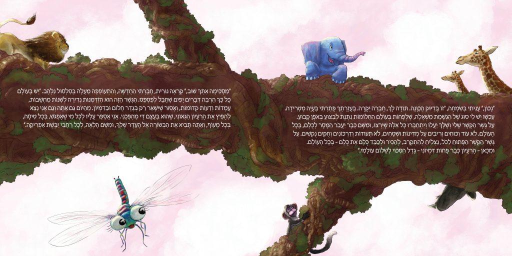סיפור של ידידות מופלאה שבכוחה לחבר יצורים ועולמות שונים ורחוקים