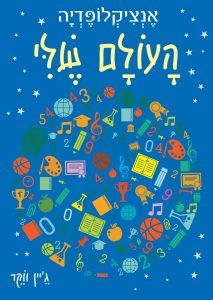 אנציקלופדיה העולם שלי מאת ג'יין ווקר