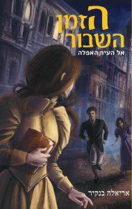 הזמן השבור - אל העיר האפלה מאת אריאלה בנקיר
