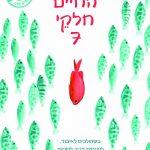 ספרים חדשים – מומלצי השבוע לילדים ולנוער 04/12/16