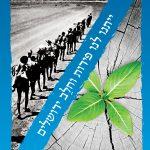 ארץ החלומות ירוסאלם של נגוסה מטקו / זיכרונותיו של ילד יהודי מאתיופיה שעלה לארץ בגיל 11