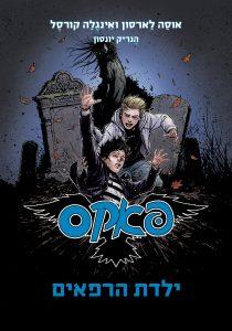 פאקס 3 ילדת הרפאים מאת אוסה לארסון אינגלה קורסל והנריק יונסון