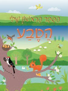 הספר הראשון שלי הטבע
