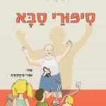 סיפורי סבא מאת דידי פרימור / מבפנים יש לו נפש של ילד