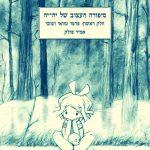 סיפורה העצוב של יה-יה מאת אמיר פולק  / משא ומתן עם המוות