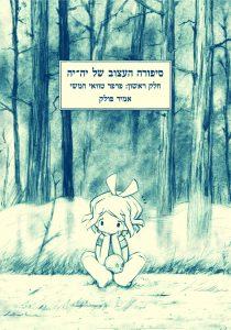 סיפורה העצוב של יה יה מאת אמיר פולק