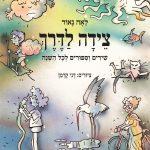 מהדורה מחודשת: צידה לדרך – שירים וסיפורים לכל השנה מאת לאה נאור