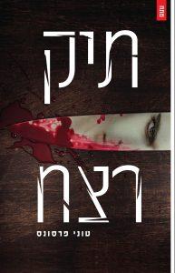 תיק רצח מאת טוני פרסונס