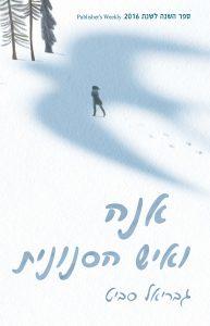 אנה ואיש הסנונית מאת גבריאל סביט
