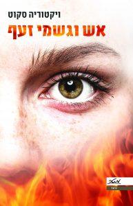 אש וגשמי זעף מאת ויקטוריה סקוט