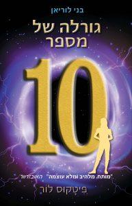 גורלה של מספר 10 בני לוריאן מאת פיטקוס לור