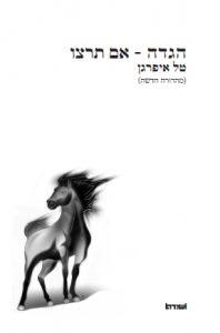 הגדה מאת טל איפרגן - כריכה חדשה 2017