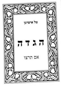 הגדה מאת טל איפרגן - כריכת מהדורה ראשונה
