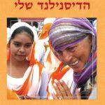 הודו – הדיסנילנד שלי מאת זהבה שילון / דיסנילנד ושמה הודו