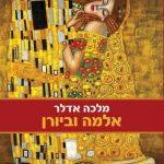 ספרים חדשים – מומלצי השבוע 14/05/17