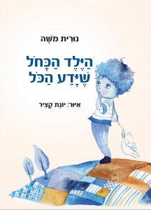 הילד הכחול שידע הכל מאת נורית משה