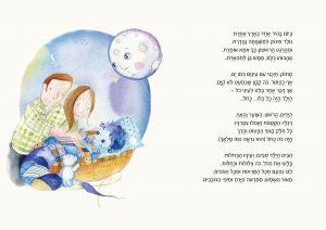 איורים: יונת קציר מתוך הילד הכחול שידע הכול