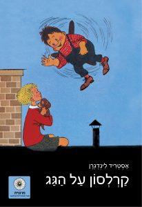 קרלסון על הגג מאת אסטריד לינדגרן
