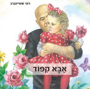 אבא קיפוד מאת רוני שטיינברג