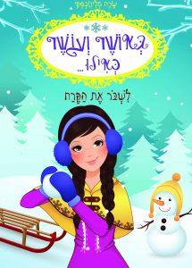 באושר ועושר 6 מאת שרה מלינובסקי
