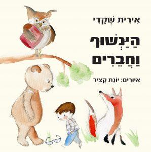 הינשוף וחברים מאת אירית שקדי