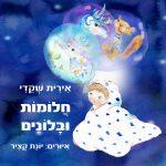 ספרים חדשים – מומלצי השבוע לפעוטות ולילדים 16/7/17