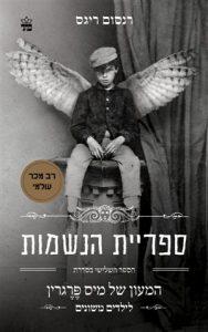 ספריית הנשמות מאת רנסום ריגס