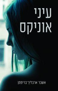עיני אוניקס מאת אשכר ארבליך-בריפמן