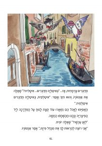 מתוך יונית הסקרנית מגלה ארצות מאת אירנה אברבוך