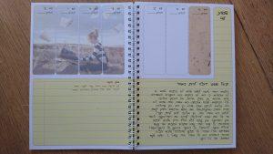 דוגמא מתוך היומן השבועי לעידוד הכתיבה והיצירה מאת נגה פסו