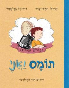 """תומס ואני מאת שירלי יובל-יאיר וד""""ר טל בן שחר"""