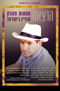 אריאל שנבל - 150 שנה לביקור הסופר מארק טווין בארץ ישראל