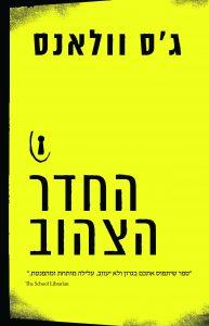 החדר הצהוב מאת ג'ס וולאנס