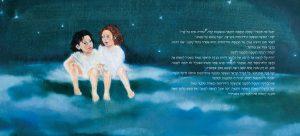 הנשמה הקטנה והשמש מאת ניל דונאלד וולש / איורים: ענבל נסים
